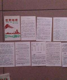 世界地理卡片智力训练(九张)