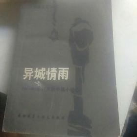 80年代出版,苏联70一80年代中篇小说,异城情雨
