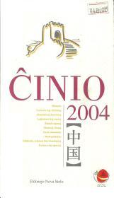 Ĉinio 2004