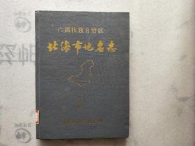 广西壮族自治区北海市地名志【有1张16开勘误表】