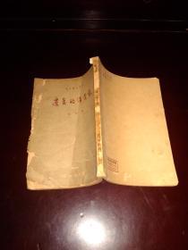 龙须沟的变迁 (1951年一版一印