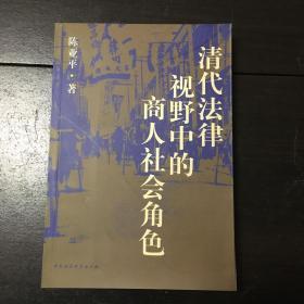 《清代法律视野中的商人社会角色》(正版库存新书)