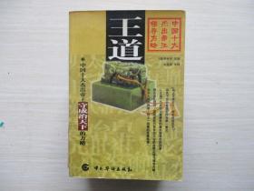 王道--中国十大杰出帝王守成治天下的方略  273