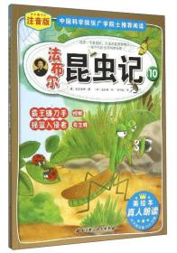 注音版法布尔昆虫记 霸王镰刀手螳螂、摇篮入侵者寄生蜂(美绘本)