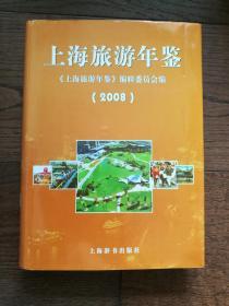 上海旅游年鉴(2008)