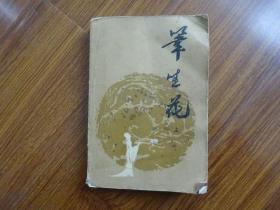 笔生花(上)