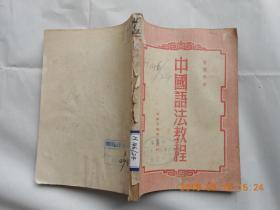 32048《中国语法教程》(上册)馆藏
