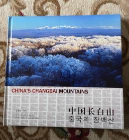 中国长白山