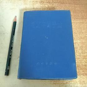河北中药手册