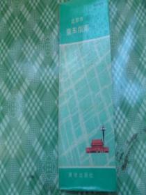 北京市乘车指南