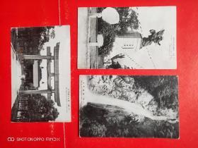 日本便邮 明信片3张合售