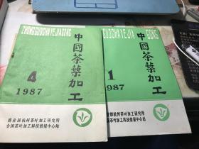 中国茶叶加工1987年第1 4期【2册】