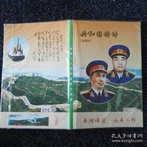 开国十大将帅像章珍藏集(珍藏版)