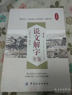 说文解字全鉴(第2版)