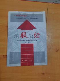 谈股论经:中国证券市场基本概念辨误