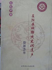 安阳县非物质文化遗产(记忆中原)