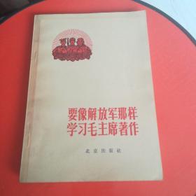要像解放军那样学习毛主席著作【基本全新】