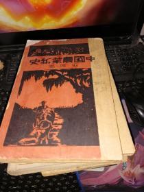 中国农业新史1934出版