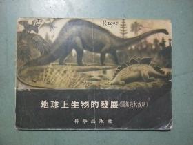 地球上生物的发展(图集及其说明) 1955年1版1印
