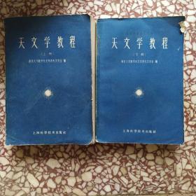 天文学教程(上下)(稀缺本只印5000册)