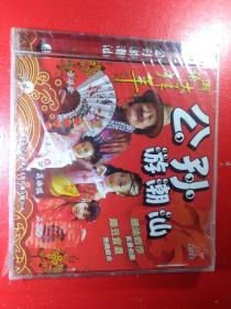 --VCD《公孙游潮汕VCD单碟》全新无拆。