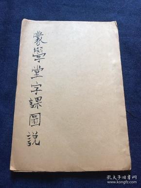 清木刻本《蒙学堂字课图说》一册(卷二)   大量配图释字