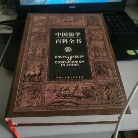 中国儒学百科全书
