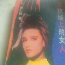 80年代出版,(美)小说,竞技场上的女人