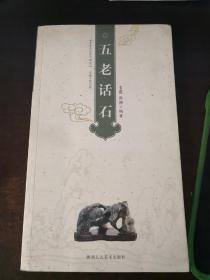五老话石(张源签名)