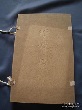 楚辞图 大开线装本两册全 中华书局1963年一版一印 印量300套 原装夹板 珂罗版印