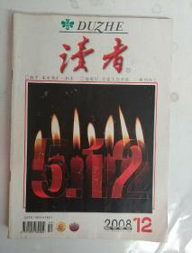 读者2008(12)