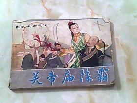 《白衣侠女》之七【关帝庙除霸】