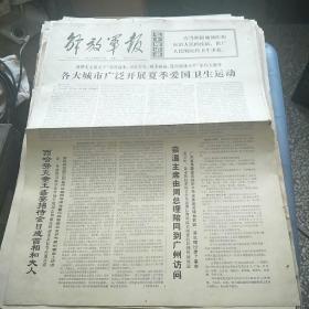 解放军报1971.8.10