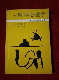 科学心理学(社会心理学丛书)【见描述】