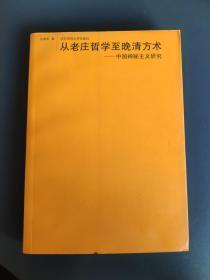 从老庄哲学至晚清方术:中国神秘主义研究