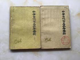 中学古代作品参考资料(上、下)两册合售