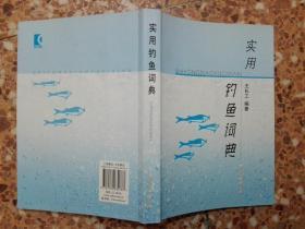 实用钓鱼词典