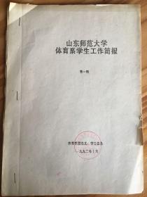 山东师范大学体育系学生工作简报(第一期)
