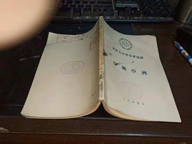 苏联大百科全书选译 亚细亚洲  32开本