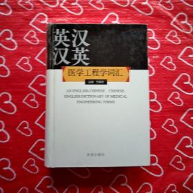 英汉汉英医学工程学词汇【精装
