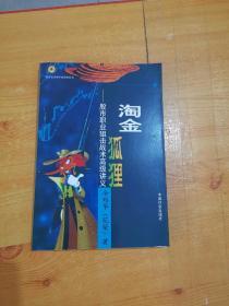 淘金狐狸:股市职业狙击战术高级讲义(余郑华(花荣)签赠)