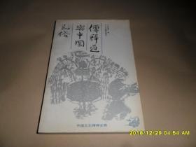 儒释道与中国民俗