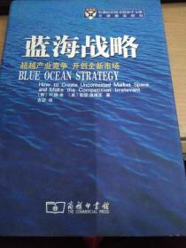 蓝海战略/BT 外来之家