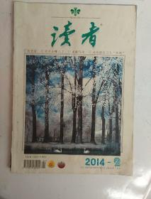 读者2014(2)