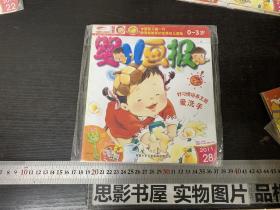 婴儿画报2011年第28期【全新】