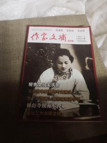作家文摘2012.5