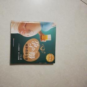 孕产期同步营养全书