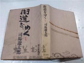 原版日本日文書 街道をゆく七 司馬遼太郎 朝日新聞社 1977年2月 32開硬精裝