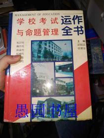 学校教师管理运作全书