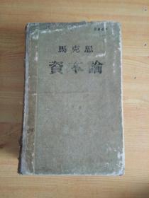 资本论(第三卷)(1953年版)
